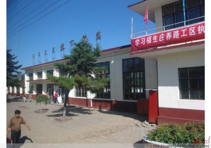 旗下营火车站1