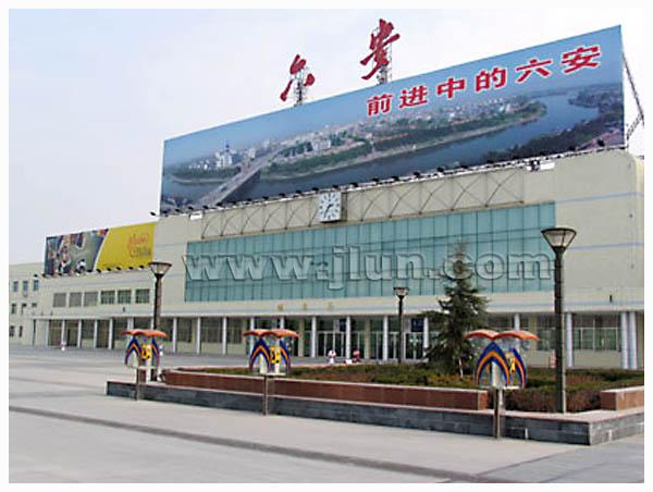 六安火车站1