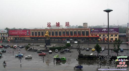 运城火车站1