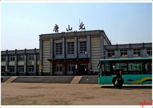 唐山北火车站1