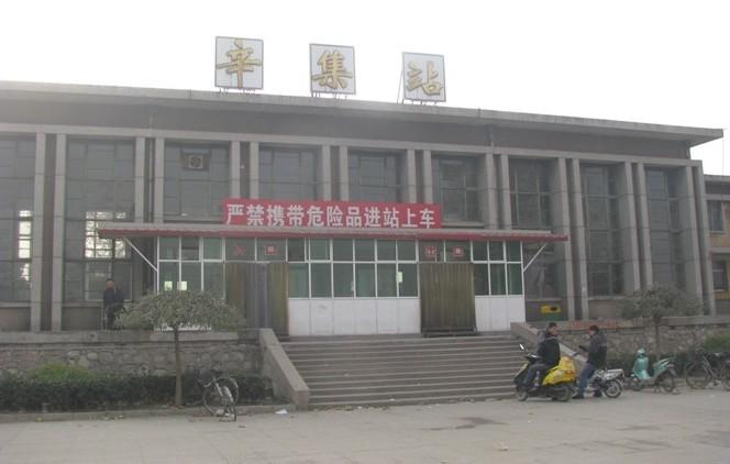 辛集火车站1