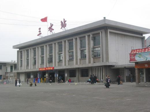 叁水火车站1