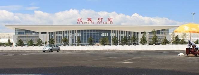 北戴河火车站2