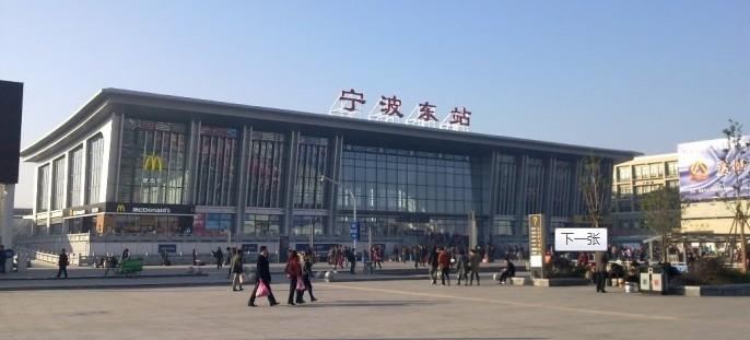 宁波东火车站1