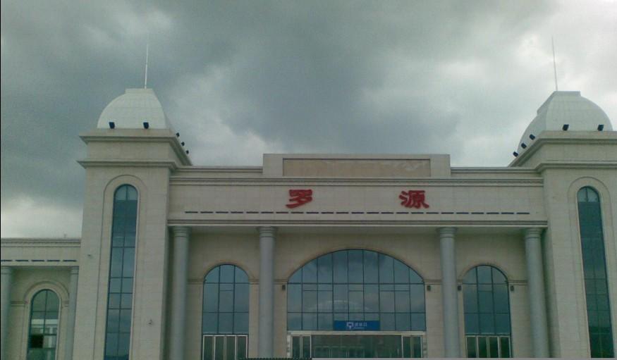 罗源火车站1