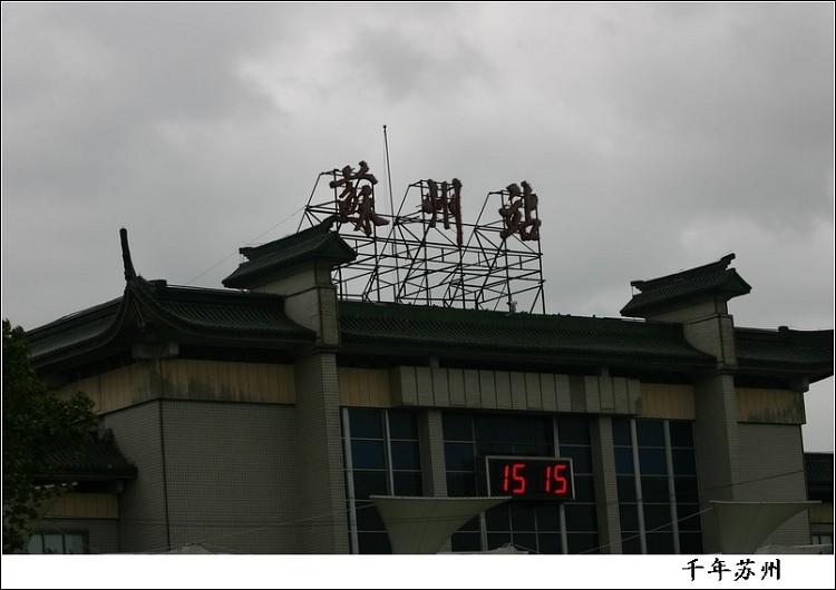 苏州火车站1