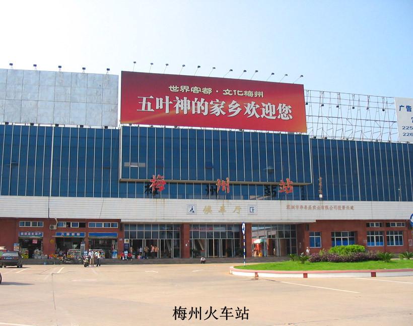 梅州火车站1