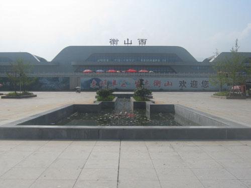 衡山西火车站1