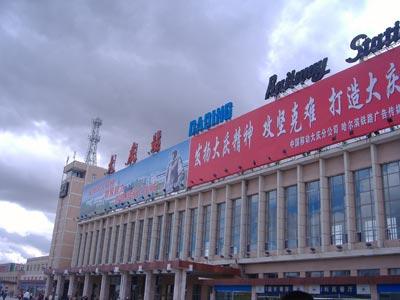 大庆火车站1