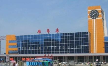 驻马店火车站1