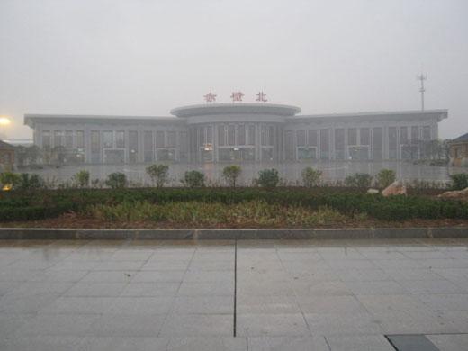 赤壁北火车站1