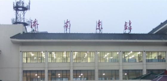 济南东火车站1