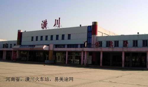 潢川火车站1