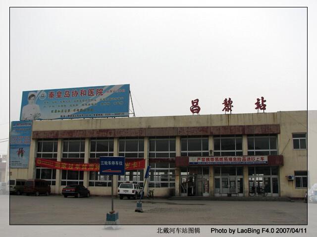 昌黎火车站1