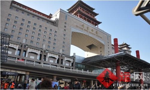 北京西火车站1