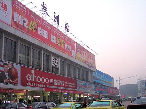 株洲火车站1
