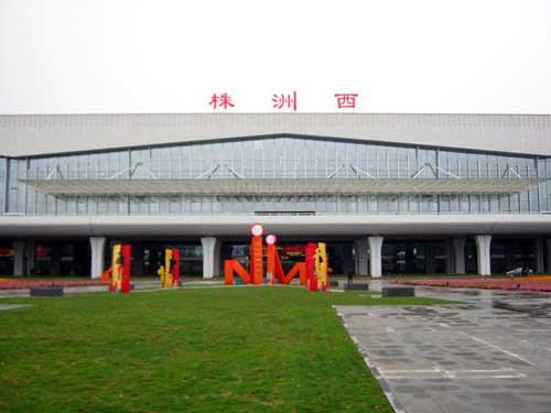 株洲西火车站1