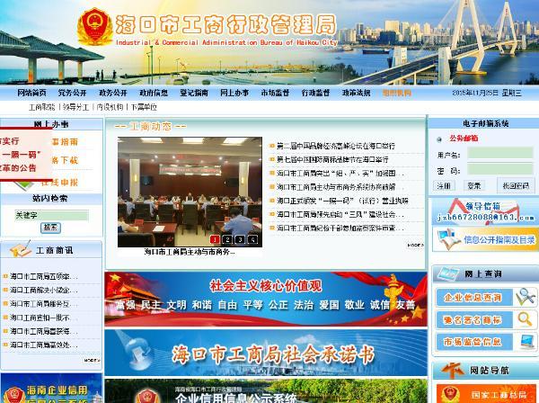 海口市工商局_海口工商局网站