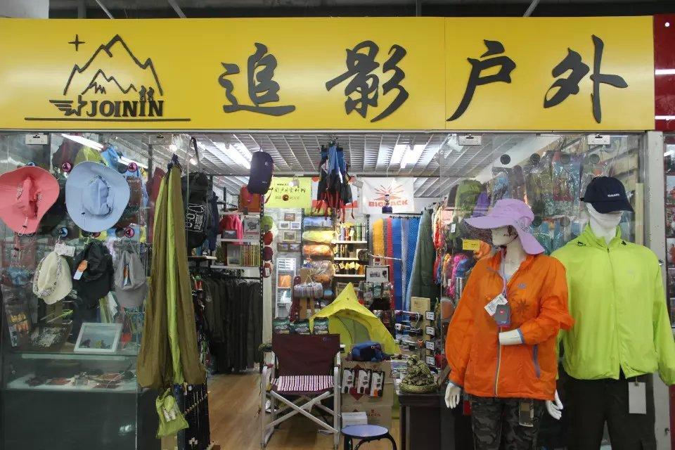 郑州追影户外店
