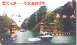 小浪底黄河三峡