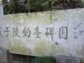 浙江富阳严子陵钓台