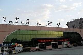 运河桥客运站