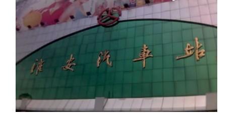 淮安汽车站