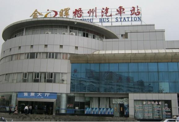 梧州市金晖汽车站